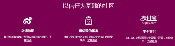 airbnb alipay
