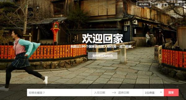 airbnb shanghai