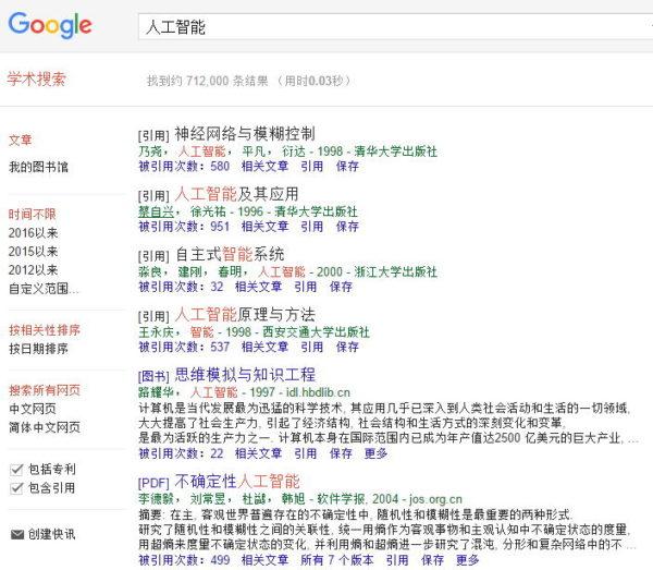google scholar ai