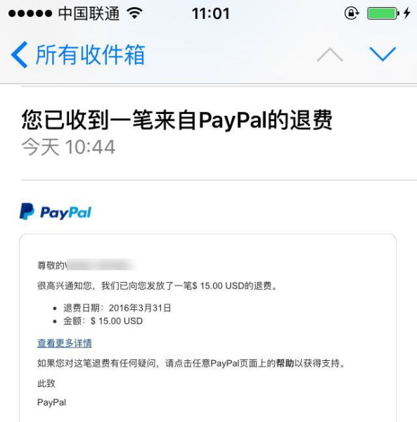 paypal退费