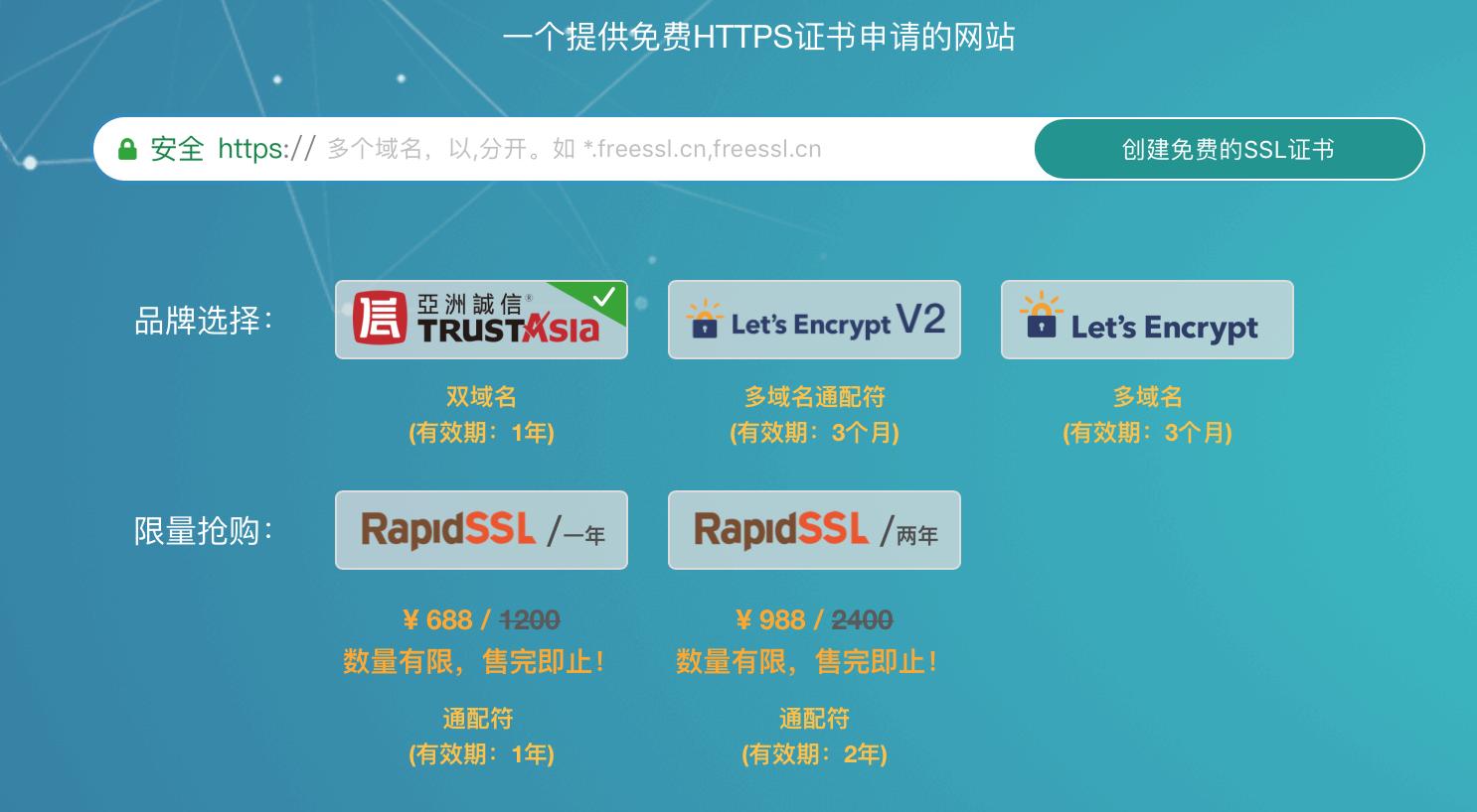 一个免费提供SSL安全证书的网站